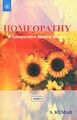 Homeopathy: A Comparative Materia Medica (In 2 Volumes)/Sailendra Kumar